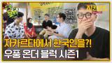 [대박사건] 자카르타 노점에서 우연히 만난 한국인?!