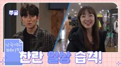 [메이킹] 쭈글 창욱→눈방 미란! 찬란케미 터진 현장 습격!
