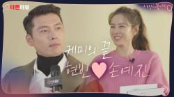 2019년 '토일 밤 찢어쓰' 현빈X손예진의 케미甲 <티벤터뷰>