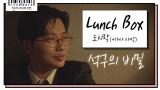 [M/V] Lunch Box #석구의 비밀 #엄마의 도시락