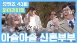 [#유퀴즈] 43화 레전드! ′본새☆ 부부 자기님들′부터 ′네버 엔딩 자랑 자기님′까지!
