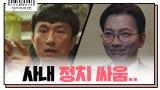 사내 정치 싸움에 치인다 치여...패닉 온 김병철(ㅜㅜ자괴감들어)