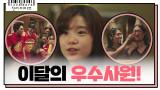 만장일치! 이달의 우수사원은 김규리 아빠! 마음씨도 착한 우리 미주♥ 다같이 타요