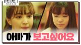 똑쟁이 김규리가 눈물을 보인 이유는?