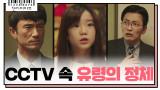 [눈물버튼] cctv 속 유령의 정체는 김규리의 아빠!?