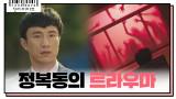 [10화 예고] 김병철을 죄어오는 과거의 트라우마..! 그에게 무슨 일이 있었던 걸까?!