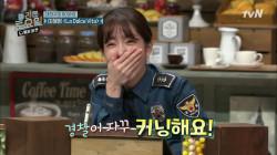 이혜영 라돌체비타♪ 인선씨 경찰이라도 커닝 안됩니다!