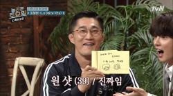 역사적인 오늘!! 원샷으로 놀토를 뒤집어 놓으신 김동현 선배님!