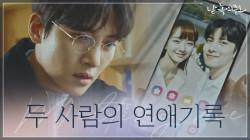 지창욱, 원진아의 핸드폰 속 두 사람 기록에 폭풍오열ㅠㅠ