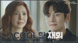 윤세아X지창욱, 3년 만의 cool한 재회!
