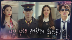 [3차 티저] 현빈x손예진x서지혜x김정현, 4인 4색 캐릭터 티저 최초 공개!