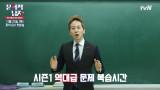 #문제적남자 컴백 대비! '역대급' 문제 BEST 5 다시 풀기?! (w. 차길영 쌤)