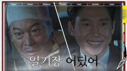 '일기장 어딨어' 결국 박성훈 손에 다시 잡힌 노숙인! 공포의 웰컴드링크ㄷㄷ