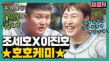 [미공개 대방출] 조세호x이진호 ☆호호 케미★ 찐싸움 대신 5m 달리기