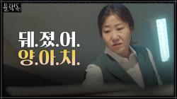 [라미란 티저]만렙교사의 사자후 '이 구역의 미친개가 바로 나!'