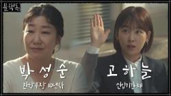 [2차티저]대치고 ′숨은 에이스′ 서현진x′자타공인 입시꾼′ 라미란을 소개합니다★