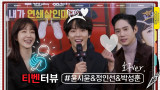 [티벤터뷰] 'BTS 사랑해요♥' 인터뷰인지 영상편지인지 모를, 윤시윤x정인선x박성훈의 호구 인터뷰 공개!