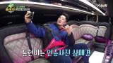 셀카 찍느라 바쁜 김동현 ㅋㅋㅋ (매일 타는 리무진에서.jpg)