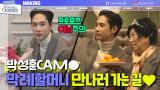 [비하인드] 막례할머니만을 위한 박성훈의 프로포즈..♥ 아니 VIP시사회!