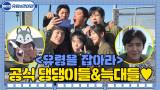 [메이킹]문근영x김선호 라면 먹던 밤...★ feat. 최강팀웤 유령을 잡아라 ★