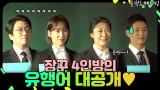 [메이킹] 흥폭발 포스터 촬영 현장! ♥진학부 장꾸 4인방의 유행어를 공개합니다♥