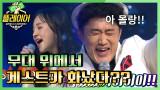 [#플레이어] 김동현과 듀엣 하다가 열받은 아유미?!ㅋㅋ 19회 레전드 몰아보기!