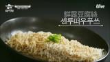 두부 맞나요..? 중국 8대 요리 중 하나인 '웨이양차이'에 대감탄!