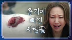 ※잔혹※ 기공식에서 발견된 이준혁의 심장?!