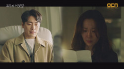 이유영, 이준혁의 진심 담긴 편지 발견 #맴찢주의