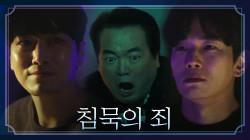 '이준혁 신체' 침묵한 자들에게 보낸 경고였다! #영상_발견
