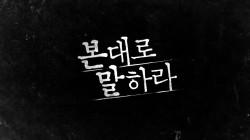 장혁x최수영x진서연 [본대로 말하라] 레거시 티저 최초 공개!