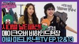 집중탐구★ 시대별 날티패션 비하인드 현장 [아싸 미드나잇-트 TV EP.12&13]