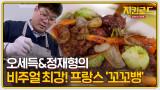 (선공개) 치킨로드 역대급 비주얼!! 오세득&정재형의 프랑스 ′꼬꼬뱅′