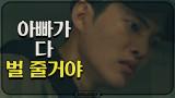 '아빠가 다 벌 줄거야' 복수의 시작을 다짐하는 지하철 유령 김이준