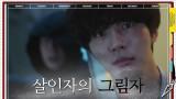 [딩동 엔딩] 윤시윤을 찾아온 살인마, 박성훈의 그림자!