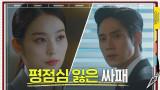 익숙한 이름, 살인 현장 ′고성 케미칼′에 평정심 잃은 찐싸패 박성훈