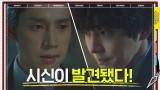 (충격) 실종 사건 피해자 시신 발견! 긴장하는 윤시윤&박성훈