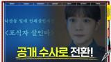 피 지문을 채취하는 ′포식자 살인마′ 연쇄살인 사건, 공개 수사로 전환!