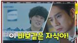 졸지에 영웅된 윤시윤, 뉴스에서 박성훈한테 영상 편지(?)