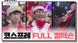 ※막방 기념※ 김병철 코스프레 역대급 full 컬렉숀(ft.정복동 재롱)