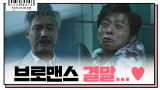 박호산X이규현 브로맨스 결말? 손잡고 이어도지사행..♥