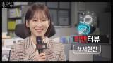 [티벤터뷰] 내 자리 소개해줄게..♥ 학교로 ′출근′한 서현진의 러블리뿜뿜 회사(?) 소개!