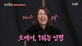 예능잘알 송진우 아내 미나미! #수줍 #막간인기투표