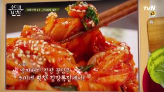 [김장특집] 남은 김칫소로 이런 음식들을 할 수 있답니다~~ (대박 꿀팁)