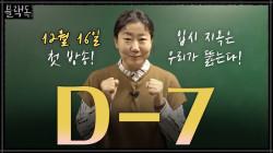 [D-7] ★라쌤의 입시 지옥 뚫는 방법! 7일 뒤 <블랙독> 大공개★