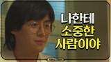 '신참, 나한테 정말 소중한 사람이야' 엄마에게 고백하는 김선호의 최애(=문근영)♡
