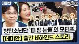 방탄소년단 ′피 땀 눈물′의 모티프 [데미안]! 출간 비하인드 스토리