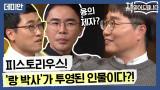 [데미안] 속 조언자 피스토리우스! 융의 제자 ′랑 박사′가 투영된 인물이다?!