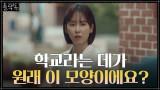 [FULL하이라이트]서현진x라미란, 학교가 직장인 선생님들의 학교 이야기!