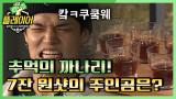 [#플레이어] 저녁까지 계속되는 무한 점심(?) 복불복ㅋㅋ 21회 레전드 몰아보기!